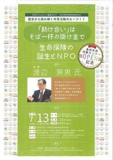 2017.7.13NPO志太榛原.jpg