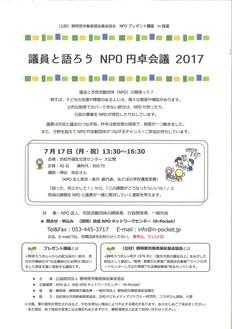 2017.7.17NPO西遠.jpgのサムネール画像