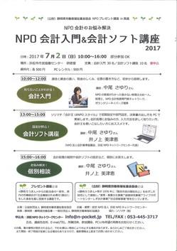 2017.7.2NPO西遠.jpg