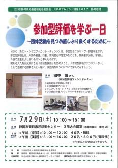 2017.7.29NPO静岡.jpg