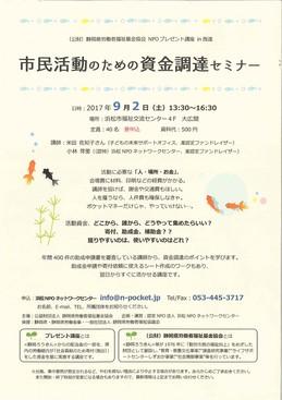 2017.9.2NPO西遠.jpg