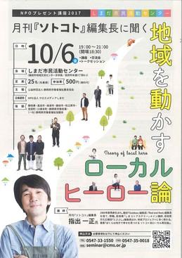 2017.10.6NPO志太榛原.jpg