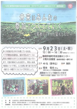 2017.9.23NPO静岡.jpg