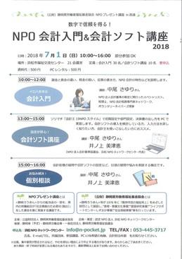 20180701西遠.jpg