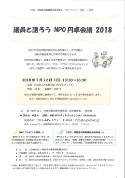 20180722NPO西遠.jpg