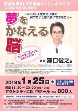 20190125福祉とくらし西遠.jpg
