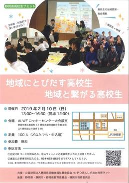 20190210高校生サミット.jpg