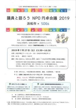 20190727NPO西遠.jpg