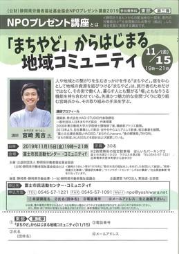 20191115NPO東部.jpg