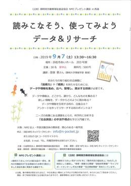 20190907NPO西遠.jpg