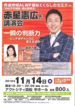 20191114福祉とくらし西遠.jpg