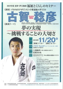 20191120福祉とくらし沼津伊豆.jpg