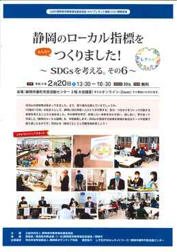 2021.2.20NPO静岡.jpg
